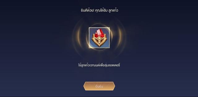 Liên Quân Mobile: Garena nhượng bộ, chấp nhận tặng FREE Jinna Ma Vương với giá 1 viên Đá - Ảnh 4.