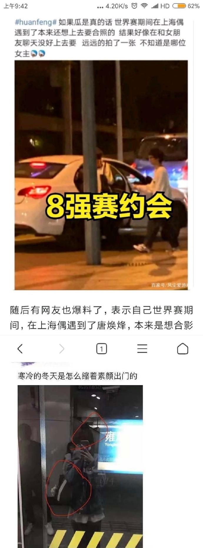Sốc: Huanfeng bị tố cắm sừng bạn gái, đang đánh CKTG vẫn lén ra ngoài mây mưa với fan nữ - Ảnh 2.