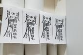 """Cửa hàng Nhật treo bùa """"trấn yểm"""" để phòng chống nạn ăn trộm giấy vệ sinh"""