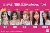 """Cộng đồng mạng bình chọn top 5 nữ Youtuber được """"khao khát"""" nhất Đài Loan, bất ngờ khi nhiều người cho rằng """"Top 4 xứng đáng đổi chỗ cho top 1"""""""
