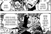 Những hình ảnh mới nhất của One Piece chap 991: Kinemon chém lửa cực ngầu, Zoro muốn ăn thua đủ với X-Drake