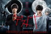 Chỉ còn 2 ngày nữa, phim Live-Action mới của Death Note sẽ kết thúc