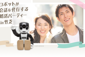 """Bệnh ế """"mãn tính"""" của Nhật Bản: Tìm người yêu thông qua robot mai mối"""