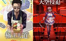 Ông chồng Yakuza chuẩn bị ra mắt bản anime trên Netflix, ra mắt ngay đầu năm 2021 tới!