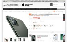 iPhone 11 giá rẻ chưa từng thấy ở Trung Quốc, tối đa giảm tận 5 triệu để