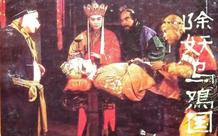 Yêu quái duy nhất trong Tây Du Ký được Phật Tổ phái xuống trần để