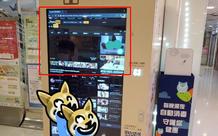 Máy đổi quà bất ngờ hiển thị màn hình phim 18+ giữa trung tâm thương mại, CĐM nghi vấn