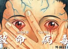 7 manga kinh dị về bệnh truyền nhiễm siêu ám ảnh: Đừng đọc khi đang ăn