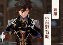 Tiết lộ về bản cập nhật 1.1 của Genshin Impact: Nhân vật 5 sao mới và hệ thống gacha mới?