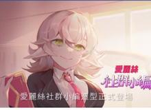 """Liên Quân Mobile: Garena hé lộ vị tướng đầu tiên """"dậy thì thành công"""", rục rịch ra mắt skin Anime tiếp theo"""