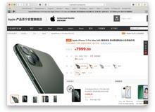 """iPhone 11 giá rẻ chưa từng thấy ở Trung Quốc, tối đa giảm tận 5 triệu để """"chạy hàng"""" dịch Covid-19"""
