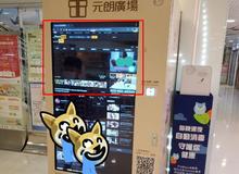"""Máy đổi quà bất ngờ hiển thị màn hình phim 18+ giữa trung tâm thương mại, CĐM nghi vấn """"Do IT xem hay do hacker phá"""""""