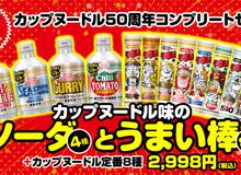 Nhật Bản ra mắt nước ngọt đặc biệt có vị mì gói, game thủ có muốn thử qua?