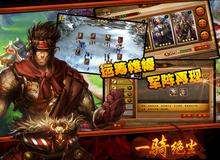 Game mobile mới Tam Quốc Chịch bất ngờ cập bến Việt Nam