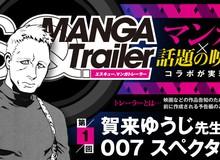 Điệp Viên 007 - Spectre ra mắt trailer mới dạng Manga cực kì độc đáo