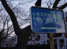 Download game trong nhà vệ sinh tại Trung Quốc còn nhanh hơn tại gia đình