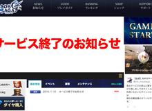 Game online Nhật bất ngờ bị đóng cửa vì đạo nhái Final Fantasy