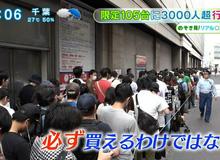 Choáng với cảnh 3.000 người Nhật xếp hàng dài cả cây số chỉ để giành mua... 105 chiếc máy chơi game