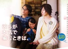 Close-Knit - Bộ phim chính thống đầu tiên về đề tài LGBT của Nhật Bản đang thành công vang dội