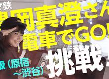 Bạn đã bao giờ lái tàu điện chưa? Nếu chưa hãy thử sức với tựa game Densha de Go! tại Nhật Bản nhé!