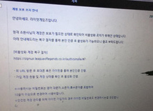 Sau thất bại tại CKTG 2018, máy chủ LMHT Hàn Quốc bất ngờ ban hàng loạt tài khoản có IP nước ngoài