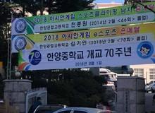Dù chỉ giành Huy chương bạc Asian Games 2018, tuyển thủ LMHT Hàn Quốc vẫn được vinh tại trường trung học cũ như một người hùng