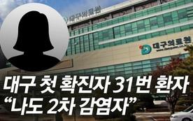 Bệnh nhân số 31 'siêu lây nhiễm' ở Hàn Quốc lần đầu lên tiếng sau khi khiến hàng chục người nhiễm virus corona