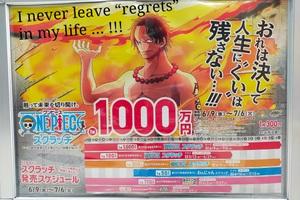 One Piece: Công ty Nhật Bản lấy hình ảnh anh trai Luffy và câu nói kinh điển trong trận chiến với Râu Đen quảng bá xổ số