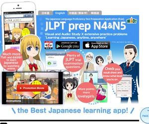 JLPT Prep
