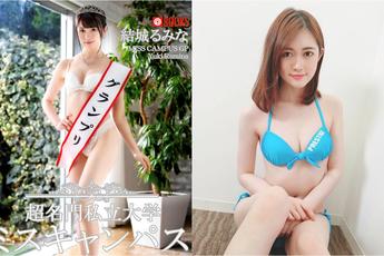 Yuki rumina: Hoa khôi đại học bật mí lý do gia nhập thế giới 18+, tiết lộ  thu nhập cao gấp 10 lần trước đây | Trang 26 | GameK