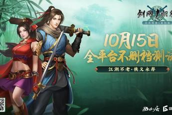 """Đại náo thị trường game Trung Quốc, lập kỷ lục khó tin sau 72 tiếng phát hành, bom tấn VNG thực sự """"mạnh"""""""