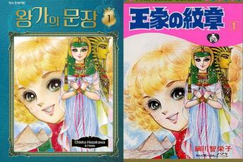 """Đã đạo nhái còn """"chế"""" luôn cái kết, manga Nữ Hoàng Ai Cập bị Hàn Quốc """"sao chép"""" trắng trợn khiến tác giả nổi giận không muốn hợp tác"""